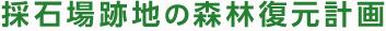 兵庫奥栄建設株式会社